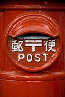 Old Post Box, Japan