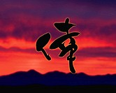 Sky in the sunset color and Japanese character, Computer Graphics, composition