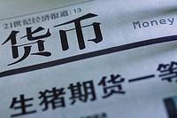 Close_up of a Chinese newspaper
