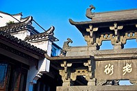 Low angle view of an entrance gate of a street, Tunxi Old Street, Tunxi District, Anhui Province, China