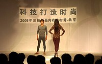 Sciene and Technology Make Good Fashion Underwear fashion show of the San Hang enterprise Beijing China