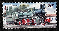 Steam locomotive, series S 1911_1918, postage stamp, Ukraine, 2005