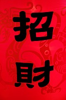 Chinese script on a red paper, Dihua Street, Taipei, Taiwan