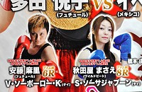 Asia, Japan, Kobe, advertising of a feminine boxing show ...