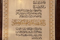 Saudi Arabia, Jeddah, Abdel Raouf Hasan Khalil Museum, Koran, Arabic Writing