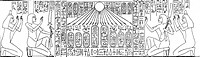 Illustration showing the carvings found on the lintel of the Tomb of Ay at El Amarua, near Cairo in Egypt, 1909.