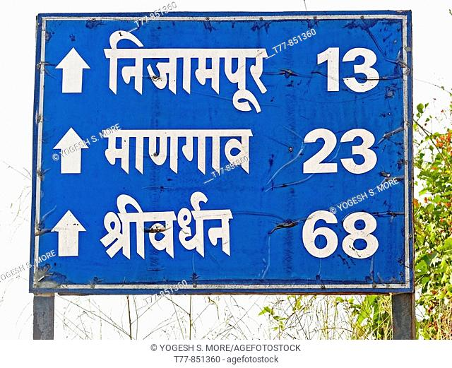 A signboard on a way to harihareshwar is showing distances of Nijampur, Mangaon, Shriwardhan from Wile Village  Maharashtra, India
