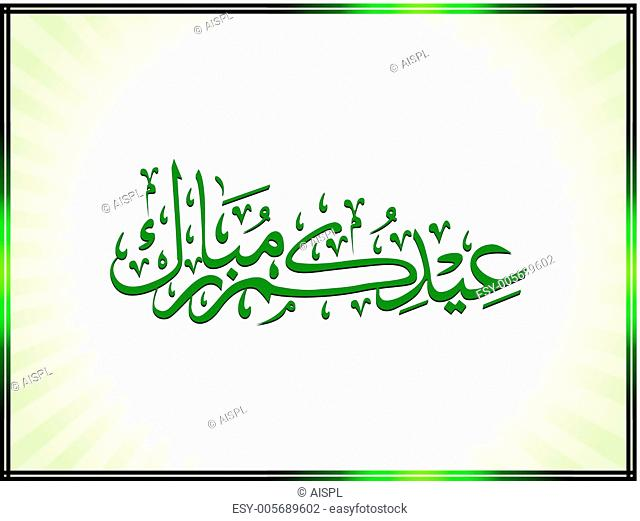 illustration, creative islamic holly background frame5