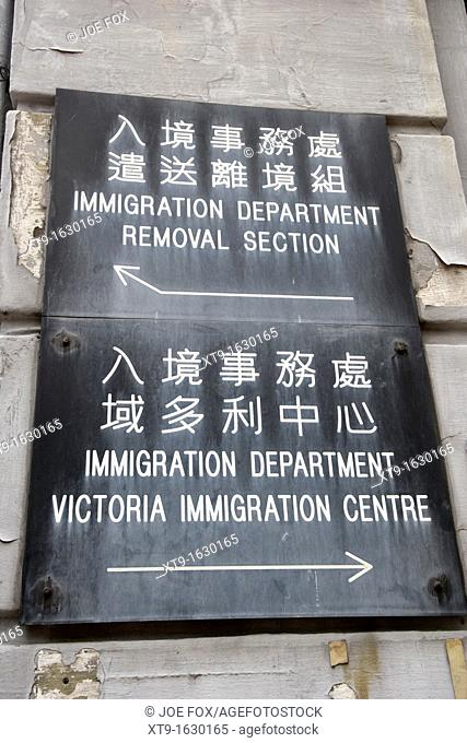bilingual immigration department signs in former central police compound hong kong hksar china asia