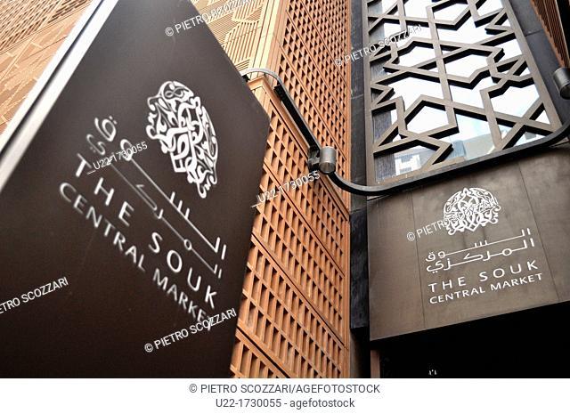 Abu Dhabi, United Arab Emirates: the entrance of the Central Market 'The Souk'