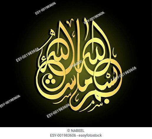 044-Arabic calligraphy