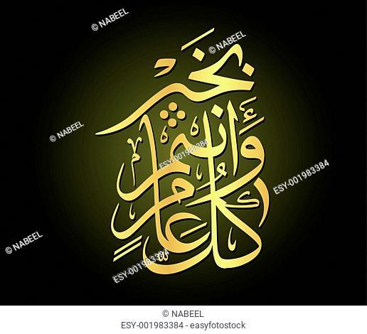 03-Arabic calligraphy