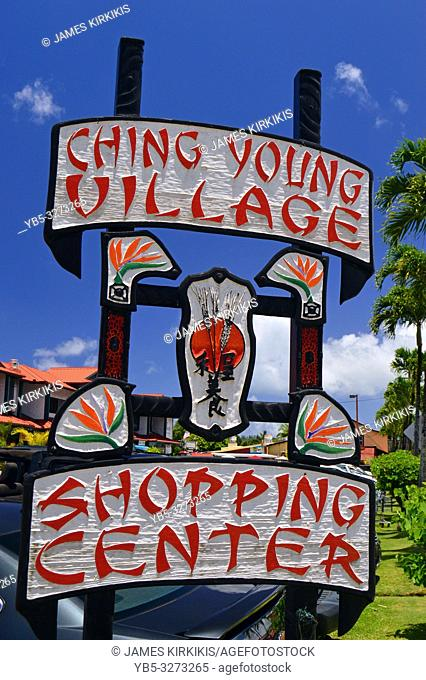Ching Young is a vintage shopping center on Kauai