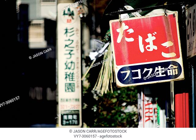 A Sign 'Tobacco' on the wall is taken around Tokyo, Japan. It was pictured in the summer season