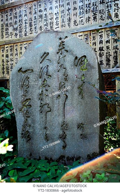Otoyo-jinja Shrine, listed as a Place of Scenic Beauty, Kyoto