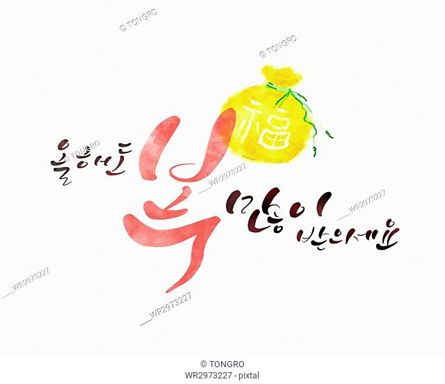 Calligraphic Korean message for new year