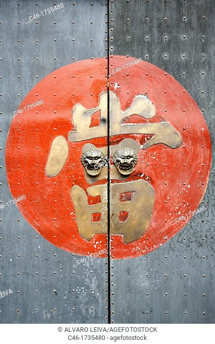 Door, Qibao Ancient Town, Shanghai, China