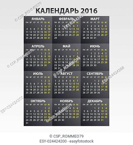 Calendar for 2016 on white background. Vector calendar for 2016 written in Russian names of the months: January, February .. etc