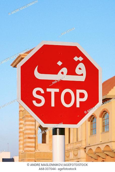 Stop sign at Jumeira plaza mall. Dubai City. Dubai, UAE (United Arab Emirates)