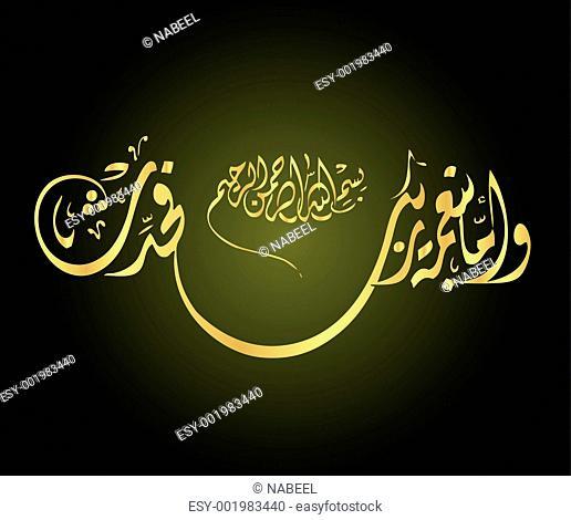 06-Arabic calligraphy