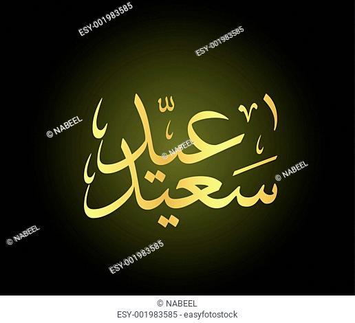 39-Arabic calligraphy
