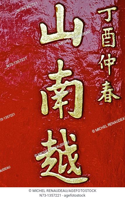 Vietnam, Quang Nam, Hoi An Old World Heritage city by UNESCO, Chinese decoration letter