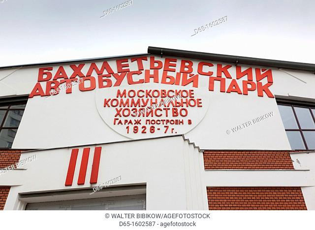 Russia, Moscow Oblast, Northern-Moscow-area, Moscow, Garazh Center for Contemporary Culture, arts center in renovated 1920s bus garage, exterior
